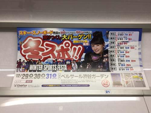 gooブログ 12月14日(水)のつぶやき その1:おのののか 冬スポ!! ベルサール渋谷ガーデン(電車マド上広告)