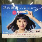 gooブログ 12月17日(土)のつぶやき:榮倉奈々 私の頭痛に、大ニュース。ナロンエース(電車窓ステッカー)