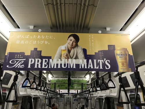gooブログ 12月19日(月)のつぶやき:竹内結子 The PREMIUM MALT'S(電車中吊広告)