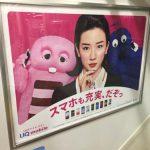 gooブログ 12月2日(金)のつぶやき:永野芽郁 スマホも充実、だぞっ UQモバイル(電車ドア横広告)