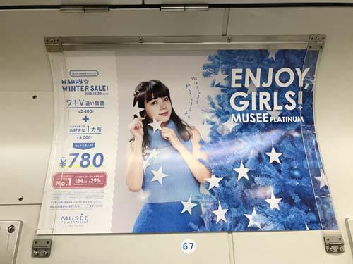 gooブログ 12月23日(金)のつぶやき:池田エライザ ENJOY,GIRLS! MUSE(電車マド上広告)