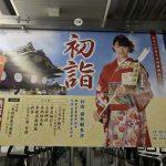 gooブログ 12月28日(水)のつぶやき:高橋ひかる 初詣 靖国神社(電車中吊広告)