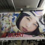 gooブログ 12月29日(木)のつぶやき:桜井日菜子 冬が胸にきた。JR SKISKI(電車中吊広告)