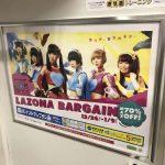 gooブログ 12月30日(金)のつぶやき:でんぱ組.inc LAZONA BARGAIN ラゾーナ(電車ドア横広告)
