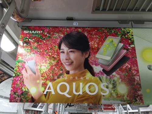gooブログ 12月5日(月)のつぶやき:加藤綾子 SHARP AQUOS(電車中吊広告)