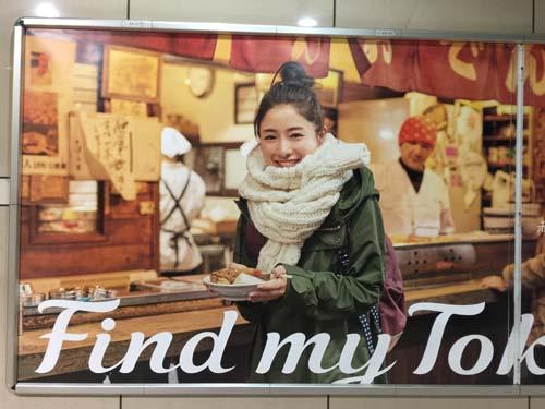 gooブログ 12月8日(木)のつぶやき:石原さとみ Find my Tokyo 東京メトロ(表参道駅ポスター)
