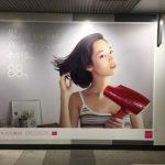 gooブログ  12月9日(金)のつぶやき:水原希子 髪の仕上がりが良いとテンションがあがる。88% Panasonic(地下鉄渋谷駅ビルボード)
