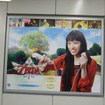 ameblo 5年前の東京OOH交通広告<~11月26日>Tokyo AD 5yrs ago