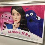 gooブログ 11月30日(水)のつぶやき:深田恭子 月額1,980円、だぞっ UQモバイル(電車ドア横広告)