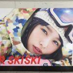 gooブログ 12月4日(日)のつぶやき:桜井日奈子 冬が胸にきた。JR SKISKI(新宿駅ばり広告)