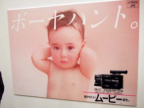 seesaaブログ 眞木準さんを偲ぶ会と併設の回顧作品展(2009年7月)