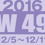 フォト蔵 2016年第49週(12/5〜12/11)東京の広告画像一覧:4,711枚