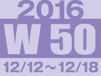 フォト蔵 2016年第50週(12/12〜12/18)東京の広告画像一覧:4,624枚