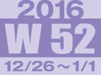 フォト蔵 2016年第52週(12/26〜1/1)東京の広告画像一覧:4,276枚