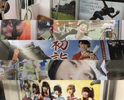seesaaブログ【2016年第52週】東京の広告まとめ:1日1枚