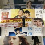 seesaaブログ【2017年第01週】東京の広告まとめ:1日1枚