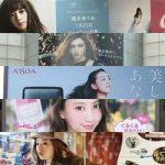 seesaaブログ【2017年第04週】東京の広告まとめ:1日1枚