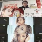 seesaaブログ 【2017年第02週】東京の広告まとめ:1日1枚