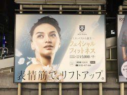gooブログ  1月1日(日)のつぶやき:カイリーバーゾサ フェイシャルフィットネス ミスパリ(渋谷駅ホームビルボード)