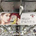 gooブログ 1月10日(火)のつぶやき:ローラ HELLO!ビームハイボール JIM BEAM(電車中吊広告)