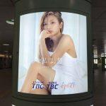 gooブログ 1月11日(水)のつぶやき:ローラ ビジンな私は、努力してる。(新宿駅西口電飾広告)