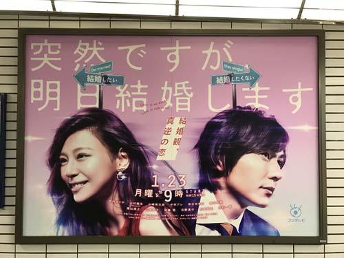 gooブログ 1月14日(土)のつぶやき:西内まりや 山村隆太 突然ですが、明日結婚します(新宿アルタ地下ビルボード広告)