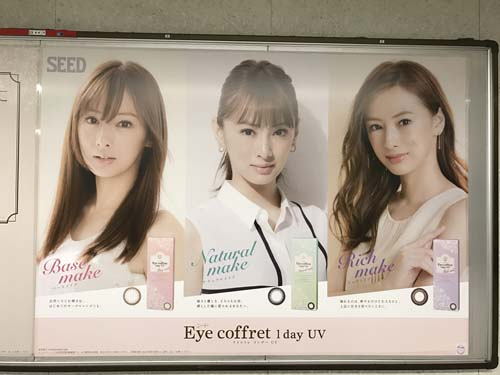 gooブログ 1月18日(水)のつぶやき:北川景子 SEED Eye coffret 1 day UV(東京メトロ新宿駅ばりポスター広告)