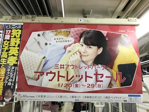 gooブログ 1月19日(木)のつぶやき:トリンドル玲奈 三井アウトレットパーク アウトレットセール(電車中吊広告)