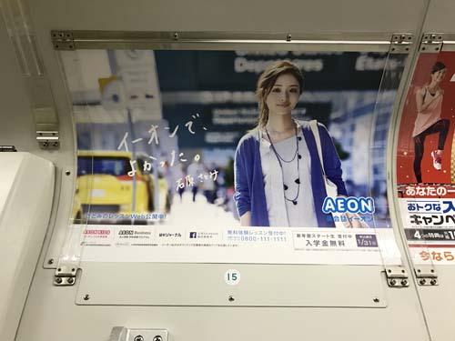 gooブログ 1月2日(月)のつぶやき:石原さとみ イーオンで、よかった。AEON(電車窓上広告)