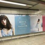 ameblo 一週間の最新東京広告なう(2017年第4週)