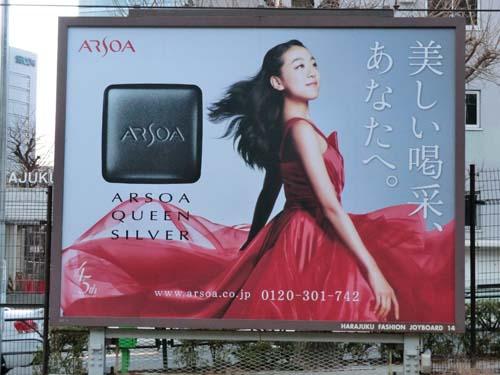 gooブログ 1月25日(水)のつぶやき その1:浅田真央 美しい喝采、あなたへ。ARSOA(JR原宿駅線路横ビルビード広告)