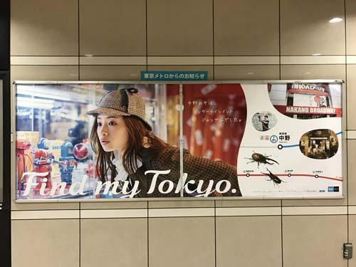 gooブログ 1月26日(木)のつぶやき:石原さとみ Find my Tokyo 東京メトロ(表参道駅ポスター広告)