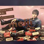 gooブログ 1月28日(土)のつぶやき:松本潤 チョコレートは明治。バレンタイン2017(新宿駅売店店頭ポスター)
