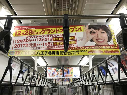gooブログ 1月4日(水)のつぶやき:南明奈 D'STATION 八王子北野店(電車中吊広告)
