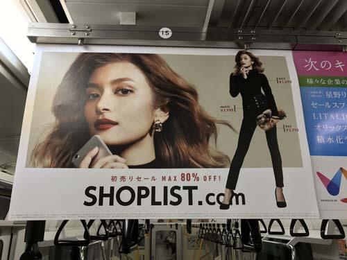 gooブログ 1月6日(金)のつぶやき:ローラ SHOPLIST.com 初売りセールMAX80%OFF!(電車中吊広告)