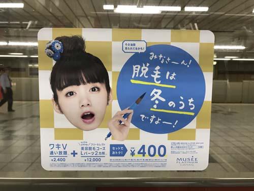 gooブログ 1月7日(土)のつぶやき:池田エライザ みなさ〜ん!脱毛は冬のうちですよ〜!MUSSE(電車ステッカー広告)