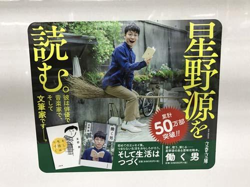 gooブログ 1月8日(日)のつぶやき:星野源を読む。働く男 そして生活はつづく(電車ステッカー広告)