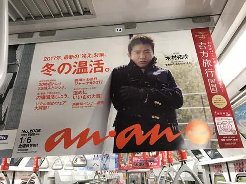 gooブログ 1月9日(月)のつぶやき:木村拓哉 冬の温活。an・an(電車中吊広告)