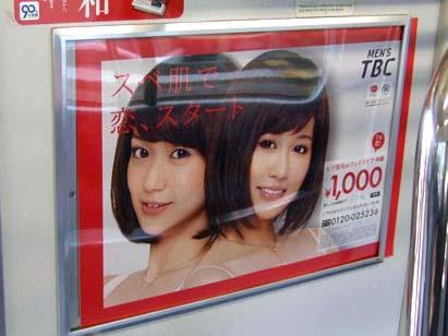 ameblo 5年前の東京OOH交通広告<Week02 2012>Tokyo AD 5yrs ago