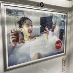 gooブログ 1月16日(月)のつぶやき:綾瀬はるか入浴 ウチのコークは世界一 コカコーラ(電車ドア横広告)