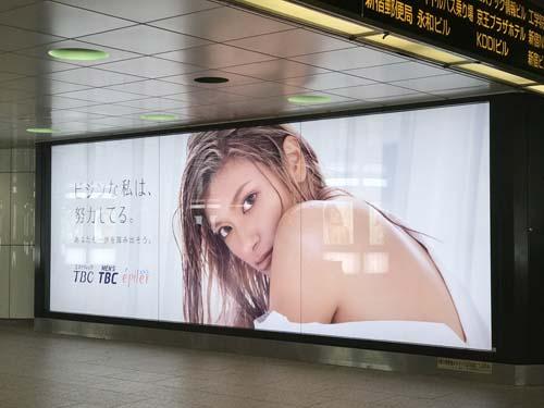 gooブログ 1月22日(日)のつぶやき:ローラ ビジンな私は、努力してる。TBC(新宿西口広場電飾ビルボード)