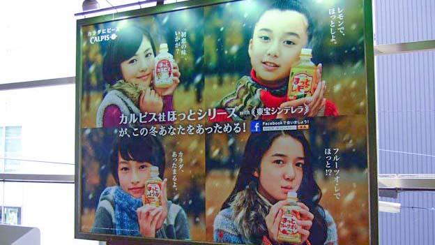 ameblo 5年前の東京OOH交通広告<Week03 2012>Tokyo AD 5yrs ago