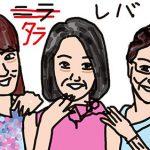 FC2ブログ 吉高由里子の「東京タラレバ娘」13.8%の好スタート:01/19のツイートまとめ