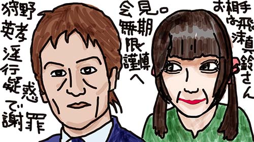 FC2ブログ 狩野英孝淫行疑惑で謝罪会見。無期限謹慎へ:01/21のツイートまとめ