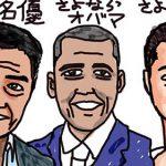 FC2ブログ 俳優松方弘樹死去。さよならオバマ、さよなら江角マキコ:01/23のツイートまとめ