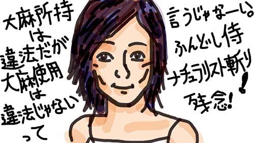 FC2ブログ 高樹沙耶被告がtwitterで謝罪メッセージ:01/28のツイートまとめ