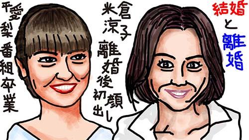 FC2ブログ 平愛梨が番組卒業、米倉涼子離婚後初の顔見せ:01/26のツイートまとめ
