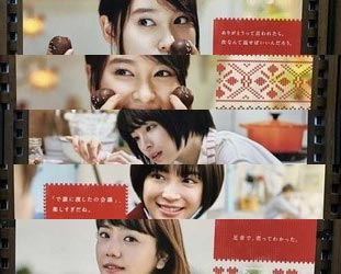 seesaaブログ【2017年第05週】東京の広告まとめ