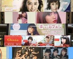 seesaaブログ【2017年第06週】東京の広告まとめ
