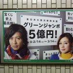ameblo 5年前の東京OOH交通広告<Week07 2017>Tokyo AD 5yrs ago
